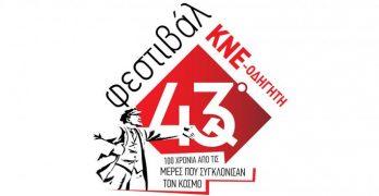 Το Σάββατο 16 Σεπτέμβρη το Φεστιβάλ ΚΝΕ ΟΔΗΓΗΤΗ στη Ρόδο