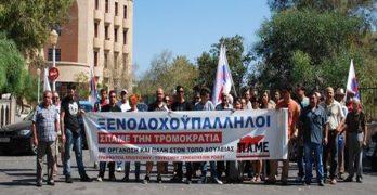 Καταγγελία του Σωματείου Εργαζομένων του ομίλου ALDEMAR στη Ρόδο