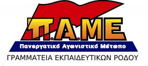 ΠΑΜΕ ΕΚΠΑΙΔΕΥΤΙΚΩΝ