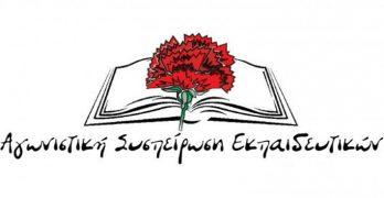 Διακήρυξη και ψηφοδέλτιο της ΑΣΕ για τις εκλογές της ΕΛΜΕ στις 15 Φλεβάρη