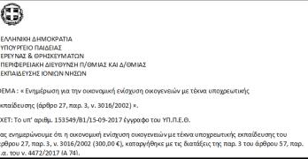 έγγραφο υπουργείου παιδείας για επίδομα