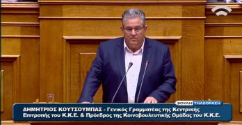 Ομιλία του Δημήτρη Κουτσούμπα στη Βουλή για το πολυνομοσχέδιο(VIDEO)