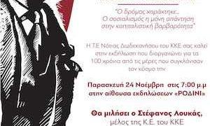 Εκδήλωση για τα 100 χρόνια από την Μεγάλη Οκτωβριανή Σοσιαλιστική Επανάσταση
