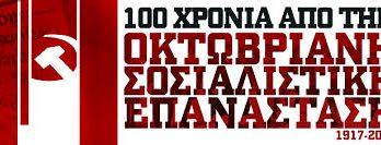 Εκδήλωση-αφιέρωμα στην Οκτωβριανή Επανάσταση από την Οργάνωση Σαντορίνης του ΚΚΕ