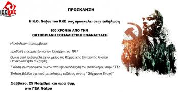 Εκδήλωση της Κομματικής Οργάνωσης Νάξου του ΚΚΕ, για τα 100 χρόνια από την Οκτωβριανή Επανάσταση