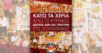 Σωματείο Ιδιωτικών Υπαλλήλων Ρόδου-Απεργία στο Εμπόριο την Κυριακή 5 Νοέμβρη
