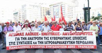 Καταγγελία του Πανελλήνιου Συλλόγου Συνταξιούχων πρώην ΔΕΚΟ-Τραπεζών κατά της Διοίκησης της Εθνικής Τράπεζας Ελλάδας