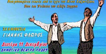 """""""Στα βήματα του Αλέξη Ζορμπά"""", σήμερα στο Δημοτικό Θέατρο Ρόδου"""