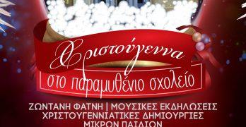 Χριστουγεννιάτικες εκδηλώσεις στην Ιαλυσό Ρόδου