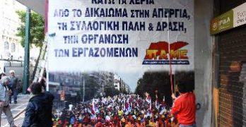 Σαν τους κλέφτες φέρνουν τροπολογία στη Βουλή για την απεργία