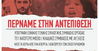 Κάλεσμα της ΑΠΕΡΓΙΑΚΗΣ ΕΠΙΤΡΟΠΗΣ ΣΑΝΤΟΡΙΝΗΣ για την απεργία στις 14 Δεκέμβρη