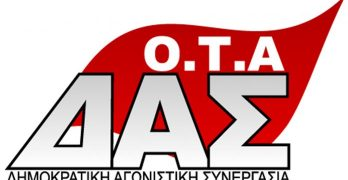 Διακήρυξη της ΔΑΣ ΟΤΑ για τις εκλογές στο Σύλλογο Δημοτικών Υπαλλήλων