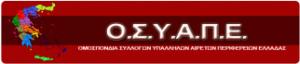 ΟΣΥΑΠΕ