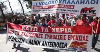 απεργία ξενοδοχοϋπαλλήλων