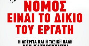 αφίσα για την απεργία