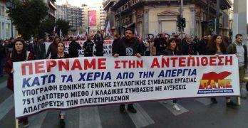 απεργία για το πολυνομοσχέδιο