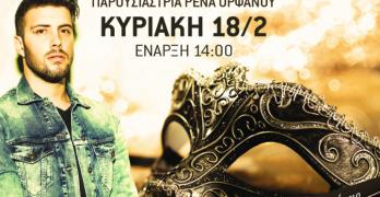 Καλυθενό καρναβάλι την Κυριακή 18 Φεβρουαρίου