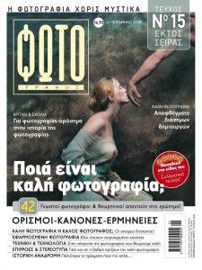 περιοδικό ΦΩΤΟΓΡΑΦΟΣ