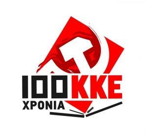 100 ΧΡΟΝΙΑ ΚΚΕ