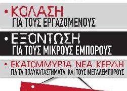 Το Εργατικό Κέντρο ΒΣΔ καταγγέλλει την Περιφέρεια Ν.Αιγαίου για την απόφαση λειτουργίας καταστημάτων τις Κυριακές