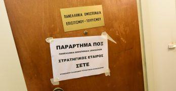 Παρέμβαση Σωματείων στην Ομοσπονδία Ξενοδοχοϋπαλλήλων ενάντια σε σύμβαση λαιμητόμο