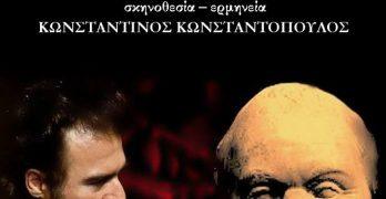 Παράσταση Πλάτωνος Απολογία Σωκράτους στο Δημοτικό Θέατρο