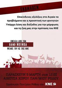 εκδήλωση αφίσα