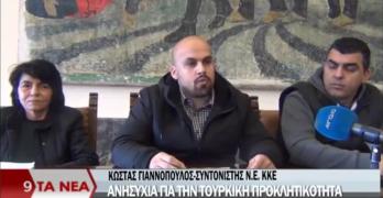 Τομεακή Επιτροπή ΚΚΕ: Επικίνδυνες οι εξελίξεις στο Αιγαίο (video)