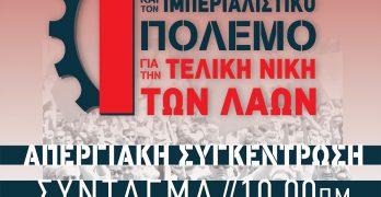αφίσα εργατικής πρωτομαγιάς 2018