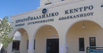 """Ανακοίνωση Εργατικού Κέντρου Β ΣΔ για """"Αναπτυξιακό Συνέδριο"""" στην Ρόδο"""