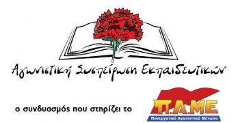 ΑΣΕ ΠΑΜΕ Εκπαιδευτικοί