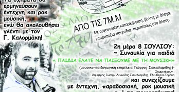 11η Γιορτή Μουσικής στο Αλσος του Αγίου Σουλά