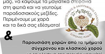 """Σάββατο και Κυριακή εκδηλώσεις στη Σορωνή από το """"Αμπερνάλλι"""""""