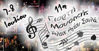Η Μουσική Γιορτάζει για 11η φορά στο Άλσος Αγίου Σουλά !!!!