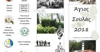 """Πρόγραμμα εκδηλώσεων """"Αγιος Σουλάς 2018"""""""