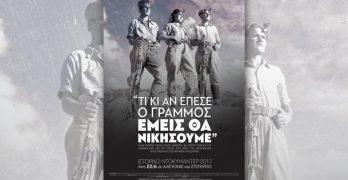ντοκιμαντέρ ΔΣΕ
