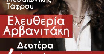 Η Ελευθερία Αρβανιτάκη στη Τάφρο τη Δευτέρα 6 Αυγούστου