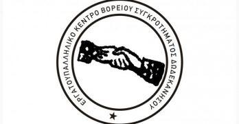 Εργατικό Κέντρο Βορείου Συγκροτήματος Δωδεκανήσου