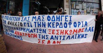 Θύματα της αναδιάρθρωσης της ALPHA BANK, δεν είναι μόνο οι νησιώτες…