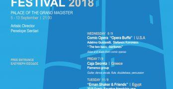 Διεθνές Φεστιβάλ Ρόδου 2018 από 5 έως 13 Σεπτεμβρίου