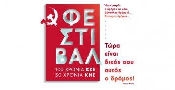 """Φεστιβαλ """"100 χρονια ΚΚΕ – 50 χρόνια ΚΝΕ"""" Κυριακή 9 Σεπτεμβρίου θερινό κινηματοθέατρο ΡΟΔΟΝ"""
