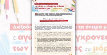 Ανακοίνωση του ΚΚΕ για τη νέα σχολική χρονιά