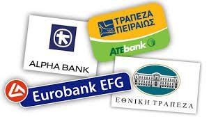 τραπεζες