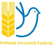 Ροδιακή Επιτροπή Ειρήνης
